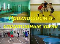 Приглашаем в спортивные залы