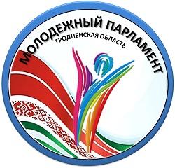 Молодёжный парламент при Гродненском областном Совете депутатов