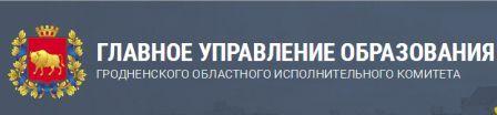Главное управление образования Гродненского облисполкома