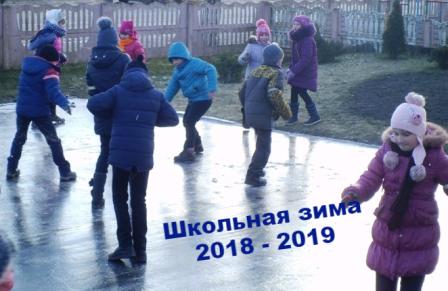 Школьная зима 2018
